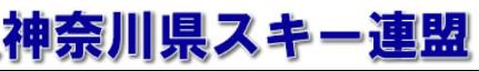 神奈川県スキー連盟